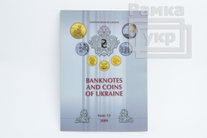 "Книга ""Banknotes and coins of Ukraine"""