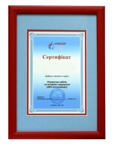 Индивидуальное оформление сертификата с двойным паспарту